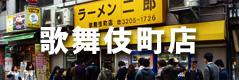ラーメン二郎 歌舞伎町